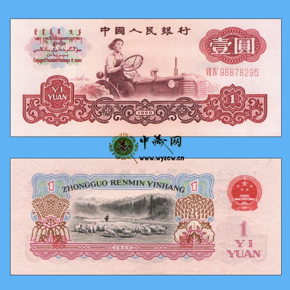 【中藏网淘宝店】全新挺版第三版人民币壹圆一元二罗马星水印一张
