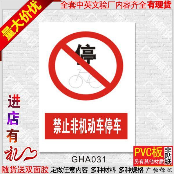 禁止非机动车停车安全警示标志牌工厂安全标识牌提示贴牌订定做
