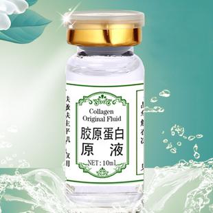 美容院胶原蛋白原液正品小分子紧致精华液抗皱嫩白保湿护肤补水