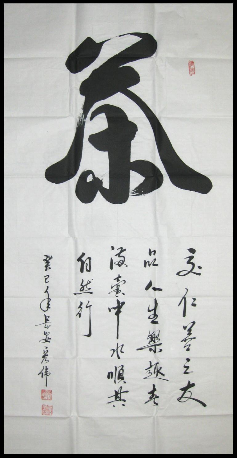 手写真迹茶楼条幅可根据内容定制字画名人书画茶书法作品茶道