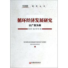 推荐最新广西经济发展 广西经济发展现状信息
