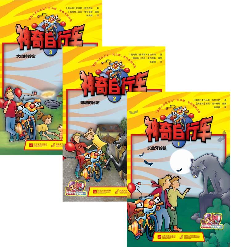 """包邮正版 """"冒险小虎队""""神奇自行车全套3册 畅销童书图画书故事少儿漫画小学生读物侦探小说 神奇自行车1长金牙的狼"""