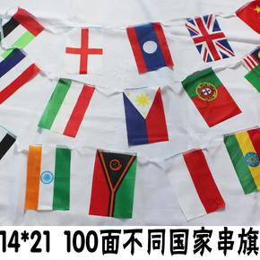 8号100面各国国旗串旗 万国旗小旗帜国旗彩旗子挂旗吊旗小红旗