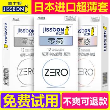 杰士邦超薄避孕套零感进口持久安