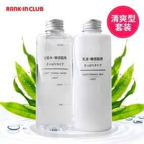 进口保税 日本MUJI/无印良品清爽型  水/乳液组合 200ml