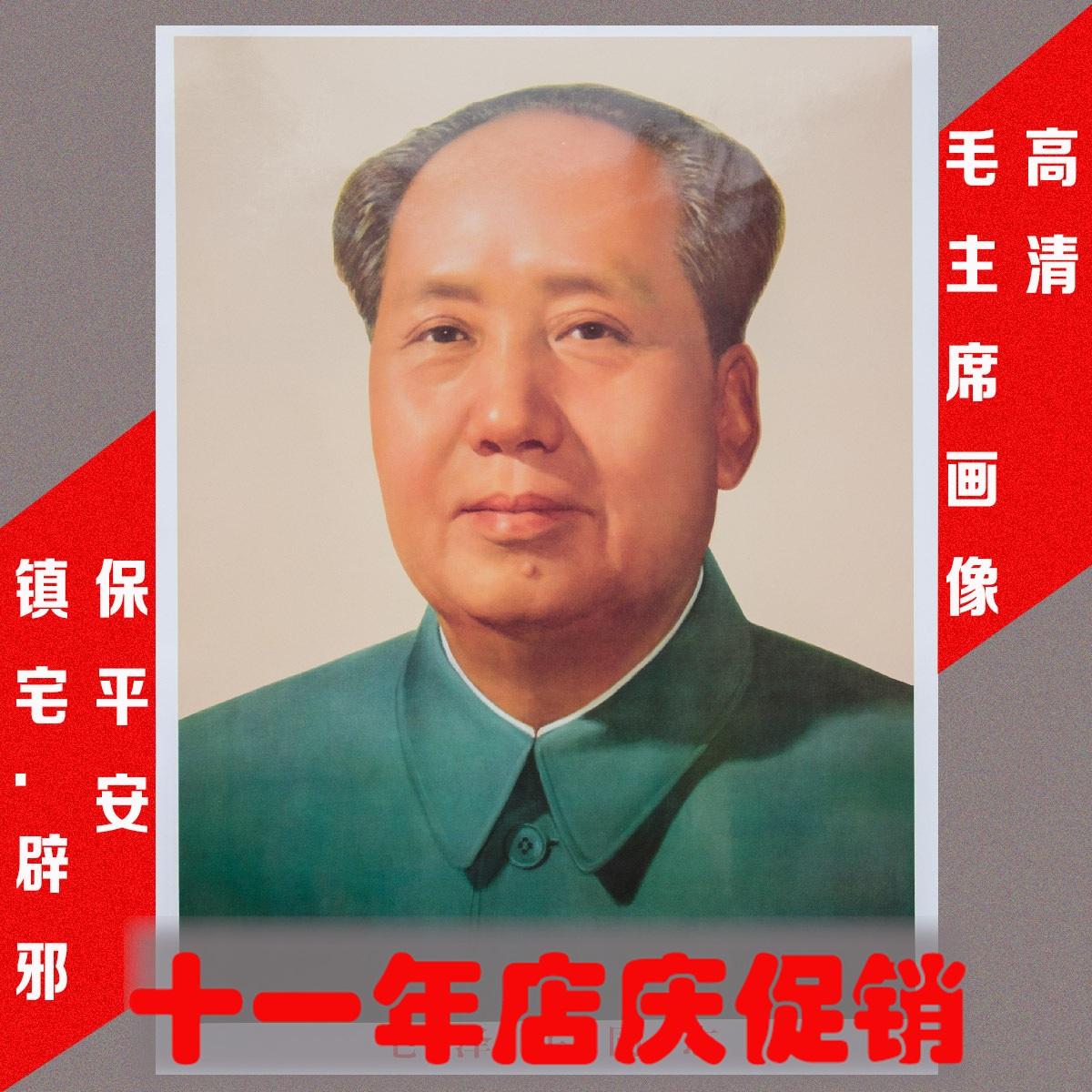72年标准版毛主席画像毛泽东年画壁画伟人办公大厅墙画小中大号