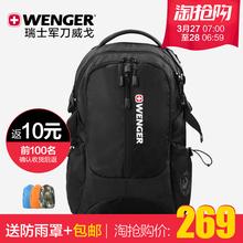 【淘抢购】威戈瑞士军刀双肩包男15.6寸电脑背包商务高中学生书包