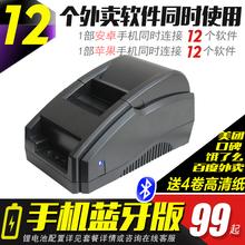 BT-POS58热敏手机票据收银美团饿了么百度自动接单外卖蓝牙打印机