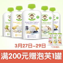 春季特惠 LittleFreddie小皮 水果希腊酸奶5支 宝宝儿童辅食零食
