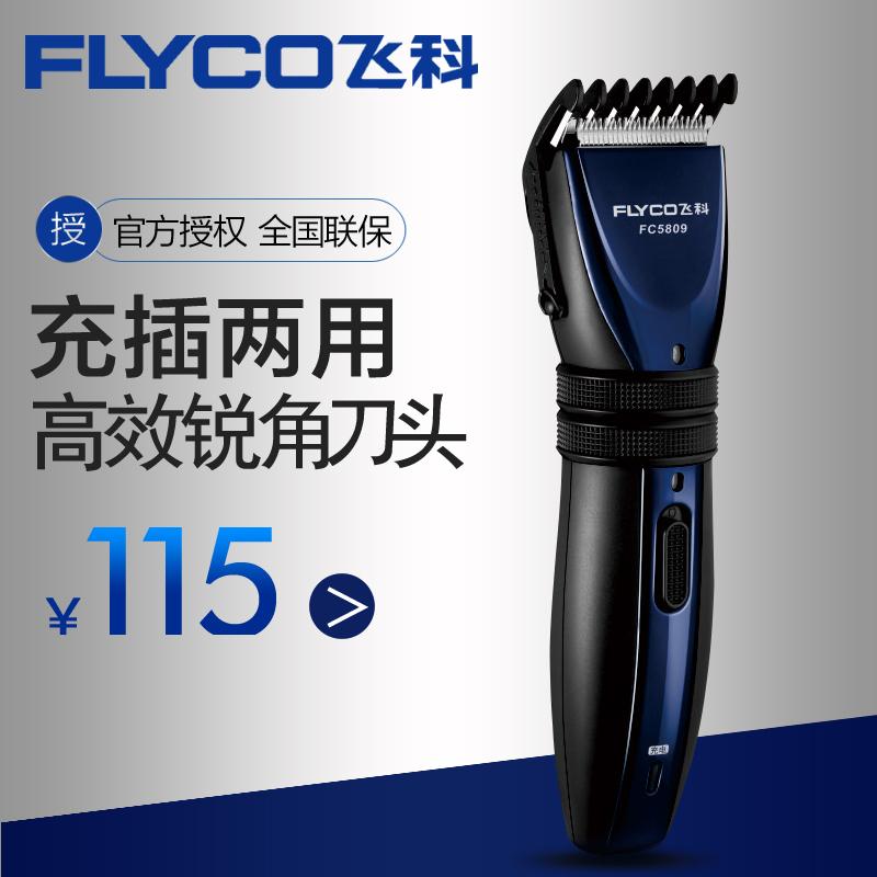 Flyco/飞科FC5809理发器电推子多功能美发家用全套美发工具