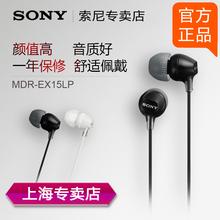 MDR 小巧精致 EX15LP入耳式通用重低音耳机手机音乐 索尼 Sony