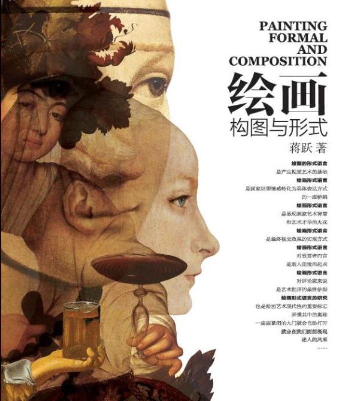 【正版满包邮DT】07绘画构图与形式 蒋跃  人民美术出版社