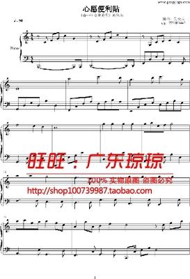 乐谱-心愿便利贴-钢琴谱-影视-4页