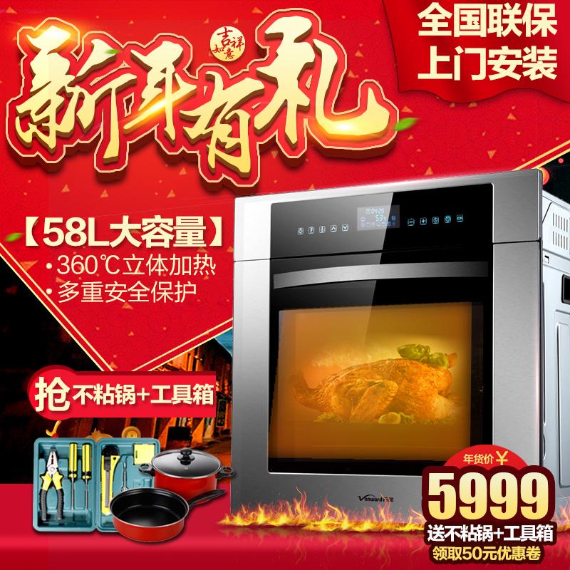 Vanward/萬和 KQC58C-02C 家用嵌入式電烤箱 智慧型觸控多功能烘焙