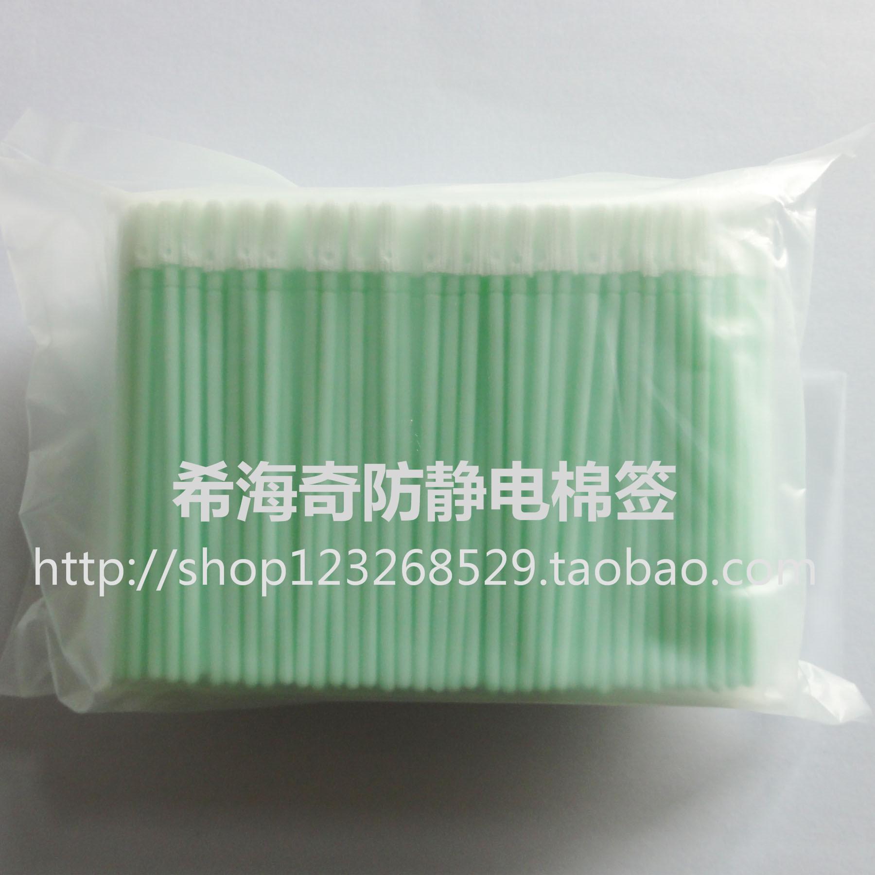 3包邮XH-PS758L防静电擦拭棒无尘净化棉签代替无尘产品TX758L