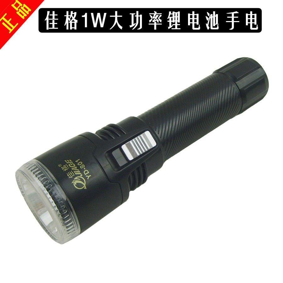 佳格led充电式18650锂电池强光led手电筒1w