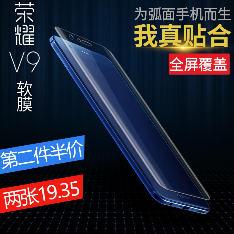 覆盖透明软膜高清保护全屏荣耀华为后贴膜V9纳米手机钢化膜
