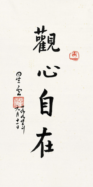《观心自在》 释·星云 大师 书法 名人字画 30*60cm 包邮