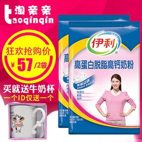 【包邮】伊利高蛋白脱脂高钙奶粉400g*2袋成人女士学生牛奶粉