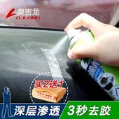除胶剂汽车去胶剂不干胶清除家用粘胶去除黏胶脱胶柏油沥青清洗剂