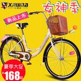 欣瑞达公主自行车20寸24寸男女士学生休闲通勤复古淑女风女式单车