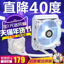 flow120L 一体式多平台CPU水冷散热器 120 Frost ID-COOLING