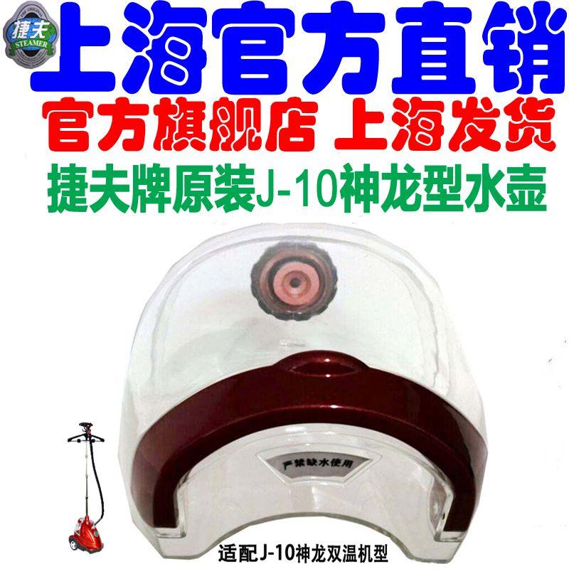 热卖正品挂烫机原装神龙型水壶水桶清洁透明配件家电生活熨斗电器