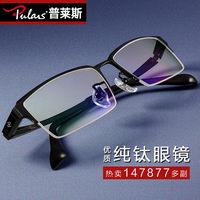 近视眼镜中档品牌