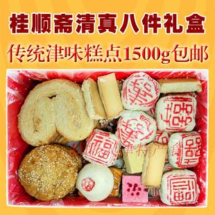 天津特产桂顺斋糕点心年货礼盒 老味清真传统酥皮京八件1500g包邮