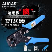 水晶头压线钳子网钳 正品 网络工具原装 台湾奥卡斯多功能网线钳套装