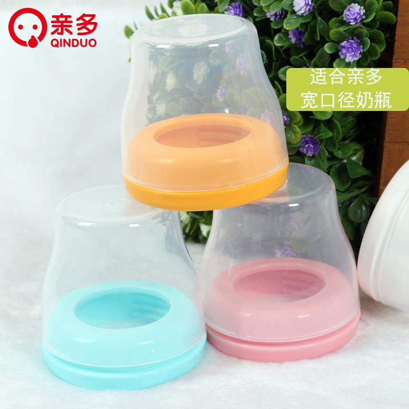 亲多【适用宽口径】宽口螺纹盖 防尘盖 奶瓶盖子配件 QD2455