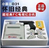 游戏机小霸王D31游戏机8位怀旧经典怀旧电视儿童家庭游戏机送枪卡