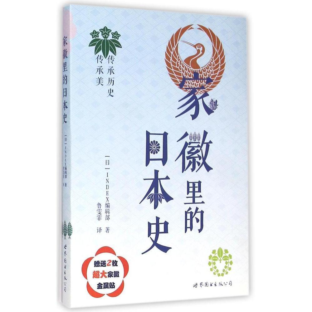 正版 家徽里的日本史 INDEX编辑部著 全面 系统介绍日本家徽文化 简明 清晰还原日本历史大事件  历史 世界史 正版书籍