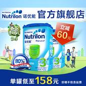 [单罐低至158元]Nutrilon诺优能幼儿配方奶粉3段双罐装