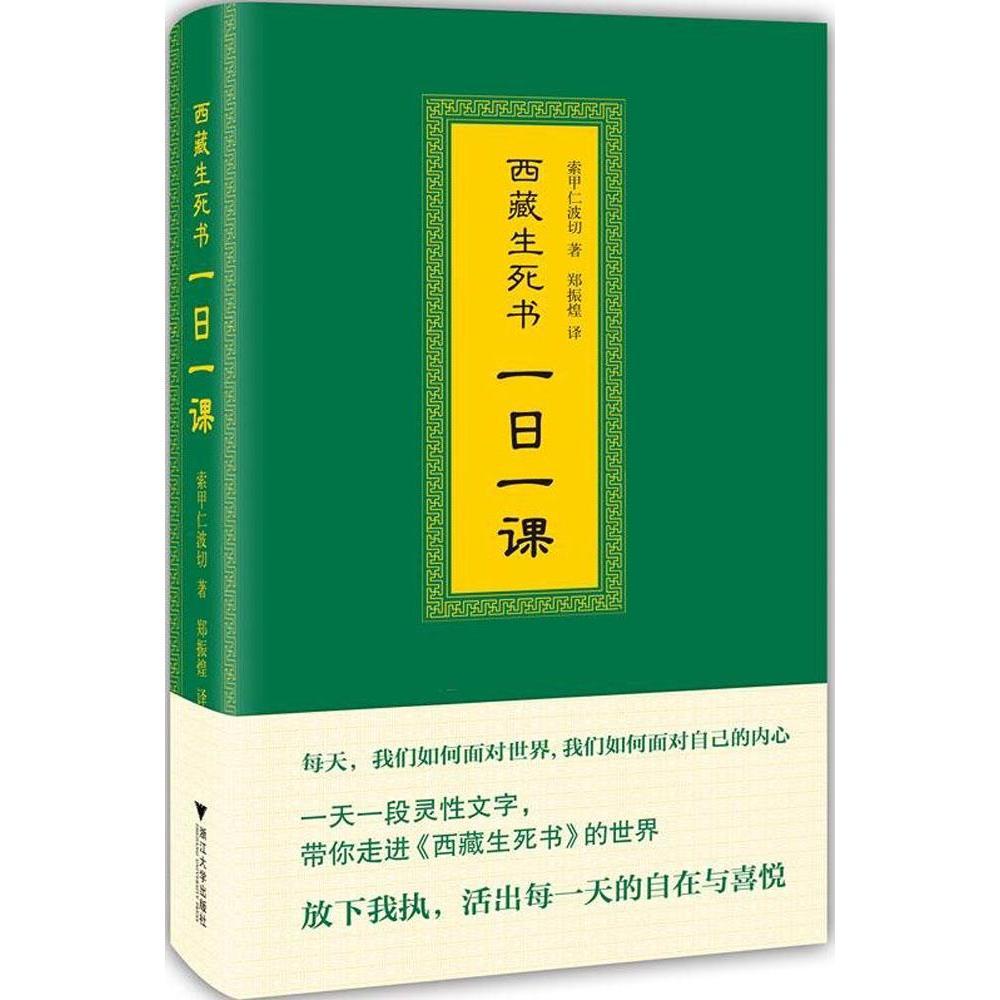 西藏生死书:一日一课 哲学 藏传生死观 索甲仁波切 一天一段灵性文字 活出真正的喜悦和自在 灵性智慧 禅修喜西藏生死书/一日一课