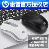 HP/惠普s1000 无线鼠标笔记本台式电脑游戏办公省电无限可爱女生