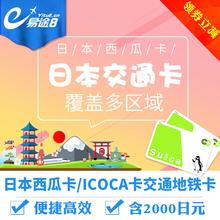 易途8日本西瓜卡 ICOCA卡东京大阪巴士JR地铁Suica交通卡 包邮