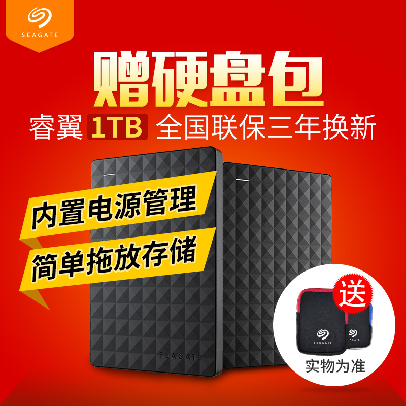 【送包送线】希捷移动硬盘3.0 1t usb3.0 希捷硬盘 睿翼1tb 高速