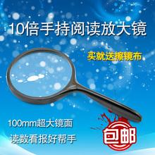 老人阅读放大镜 100MM超大镜片 手持10倍放大镜 高倍 包邮 正品
