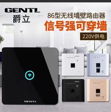 GENTL嵌入墙式酒店WIFI室内86型220V强电墙壁无线路由器面板ap