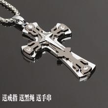男士 霸气吊坠时尚 送链 配饰品 男项链 十字架项链 潮流时尚 新款