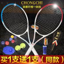【买1支送1支】网球拍初学男女碳素全包邮送单人双人套装特价2支