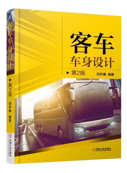 包邮!客车车身设计 第2版 大客车结构设计书籍 客车款式构造原理 客车安全设计 校车长途客运车大货车结构设计原理教程 设计教材