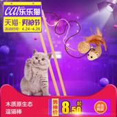 猫咪玩具逗猫棒 逗猫幼猫玩具 木质手工逗猫棒老鼠猫玩具猫猫用品