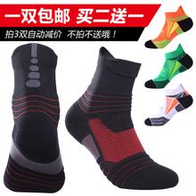 袜子篮球运动袜精英袜男袜棉袜厚耐用防臭跑步袜冬季中筒袜子女克