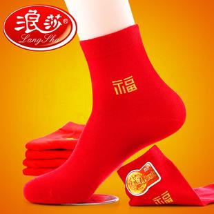 浪莎男袜子纯棉本命年袜子男棉袜秋冬季鸡年踩小人结婚大红色女袜
