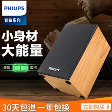 Philips/飞利浦 SPA20 笔记本台式电脑音响手机迷你小音箱USB家用