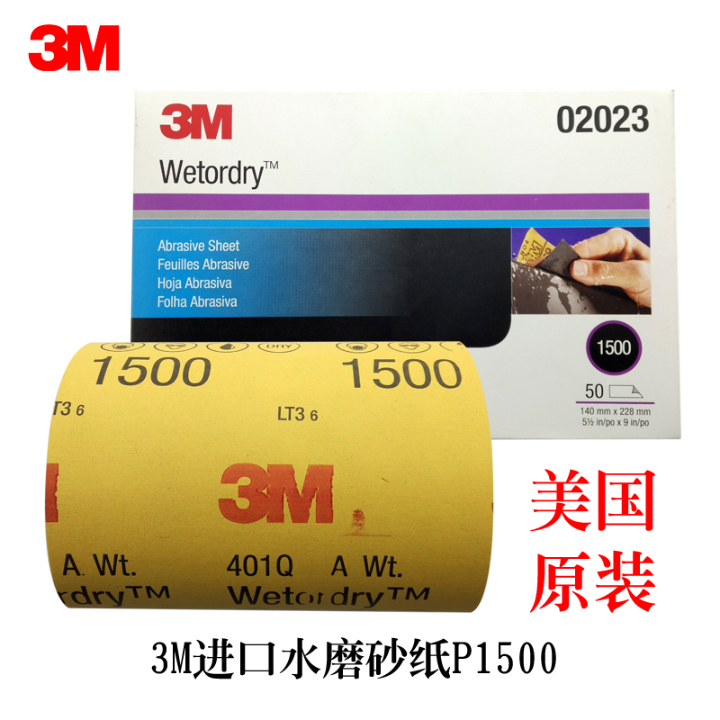 3M 细砂纸1500目号水砂纸打磨抛光汽车用补漆美容砂纸正品 4张装