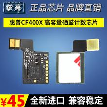 炫亮HP201A惠普M252n硒鼓芯片CF400AX M252dw M277n M277dw M274n