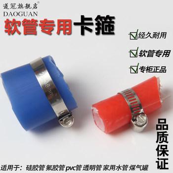 不锈钢卡箍 专用配套 硅胶管 橡胶管 氟胶管 乳胶管 四氟管